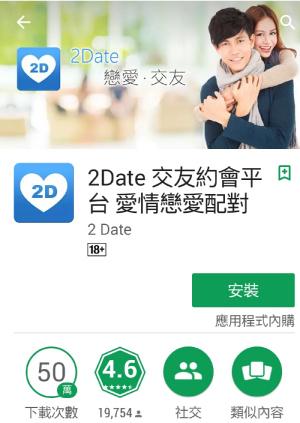 4大必玩的交友app!2018人氣推薦