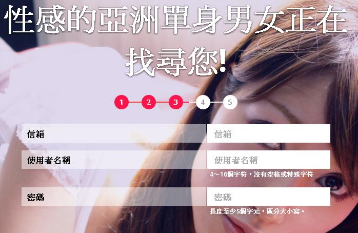 Asian MatchMate網路交友 全球數百萬名亞洲會員 (免費加入註冊教學)