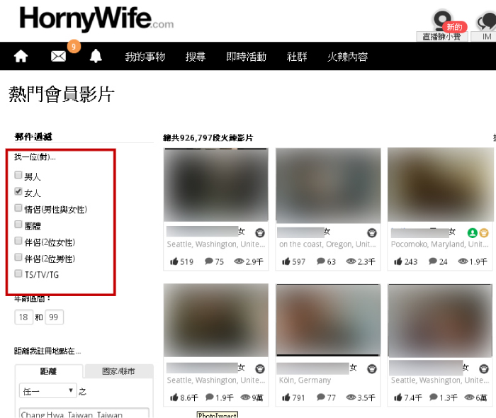 honrywife好色主婦、火辣影片線上觀看操作介紹