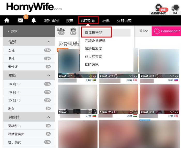 honrywife好色主婦交友網站 →(免費註冊會員 電腦板教學)