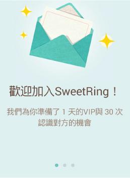 sweetring甜甜圈註冊使用心得教學介紹