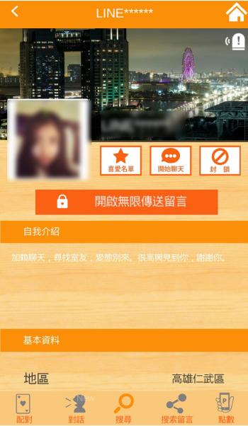 溫馨約會交友app、使用介面評價