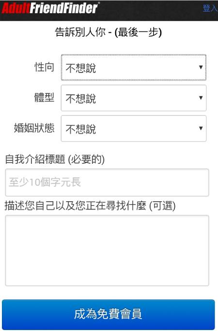 adult friend finder網路交友網站(免費加入會員平台 手機版畫面註冊教學)