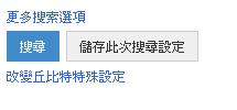 passion約會交友網站 →(網路交友 進階搜尋教學)