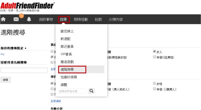 Adult Friend Finder成人交友網站 →(網路交友 進階搜尋教學)