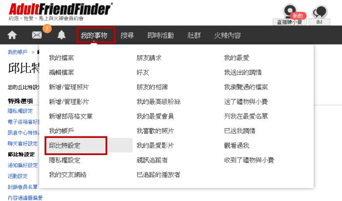Adult Friend Finder成人交友網站 →(網路交友 邱比特設定教學)