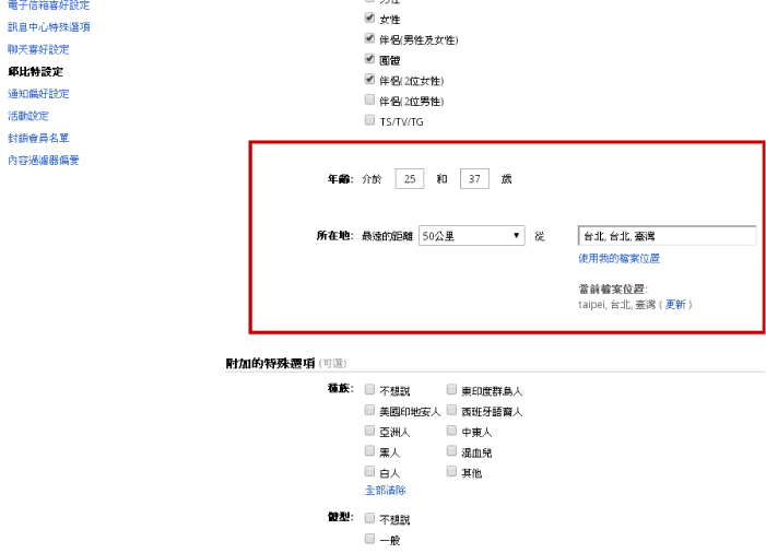 passion約會交友網站 →(網路交友 邱比特設定教學)
