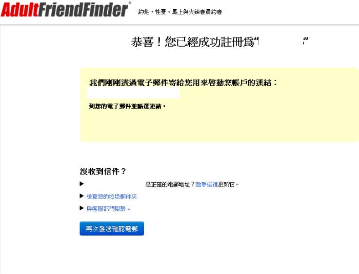 adult friend finder網路交友網站(免費加入會員平台 電腦版畫面註冊教學)