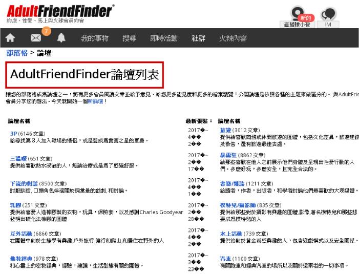 成人交友網站以論壇方式顯示各類文章功能說明紹