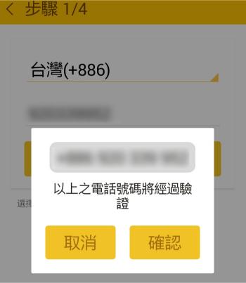 BeeTalk交友,內容最豐富的行動交友app