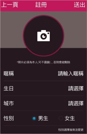 easymeet app註冊說明、使用心得評價介紹
