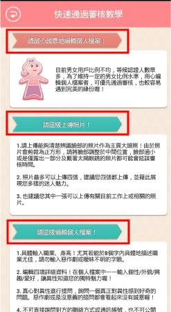 緣圈app註冊說明、使用心得評價介紹