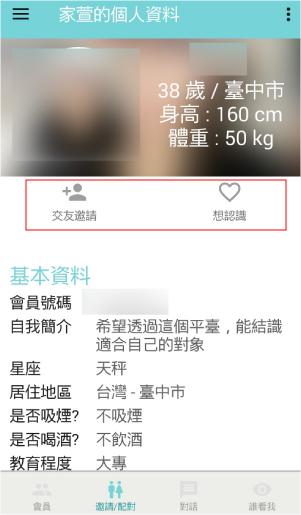 frienzyme臺灣交友註冊說明、使用心得評價、app介紹
