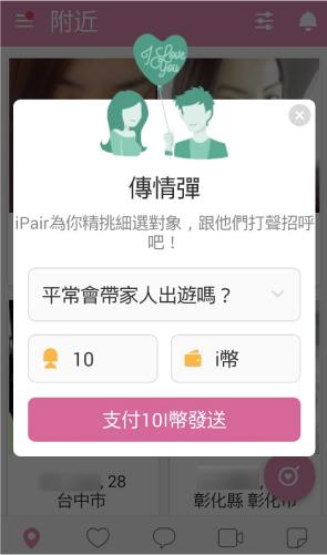 社群交友APP:iPair註冊使用心得
