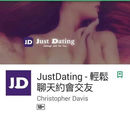 just dating 註冊說明、使用心得、app評價介紹