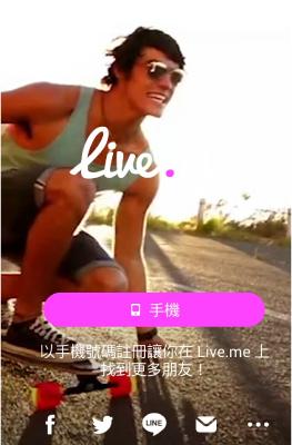 live.me直播app註冊說明、使用心得評價