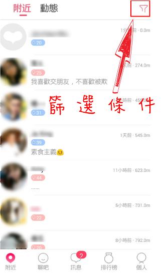遇見陌生人約會交友app、使用介面評價
