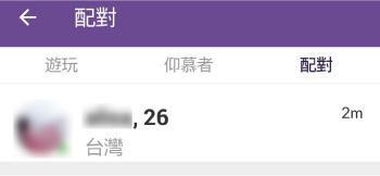 meetme交友app 介面說明、評價分享