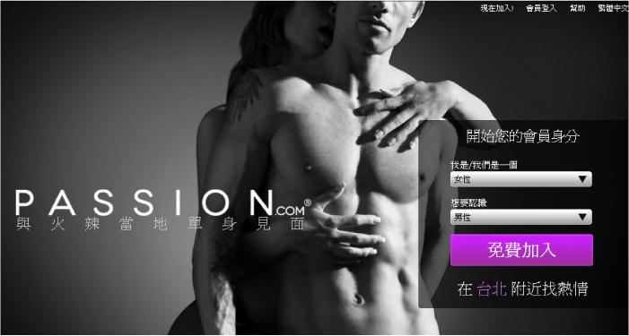 免費交友網站、passion交友品牌及服務介紹