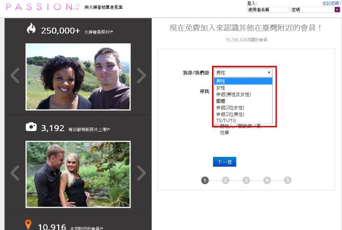 passion約會交友網站 →(網路交友 免費註冊會員 電腦板教學)