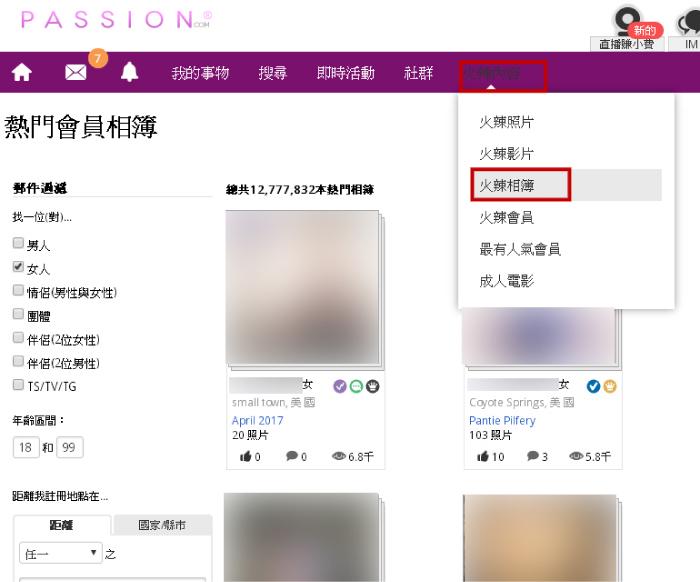 passion約會交友網站(火辣內容、火辣圖片相簿、情色貼圖) 操作功能介紹