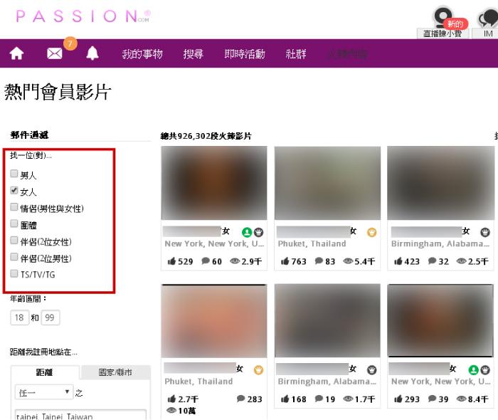passion約會交友網站(火辣內容、火辣影片線上觀看) 操作功能介紹