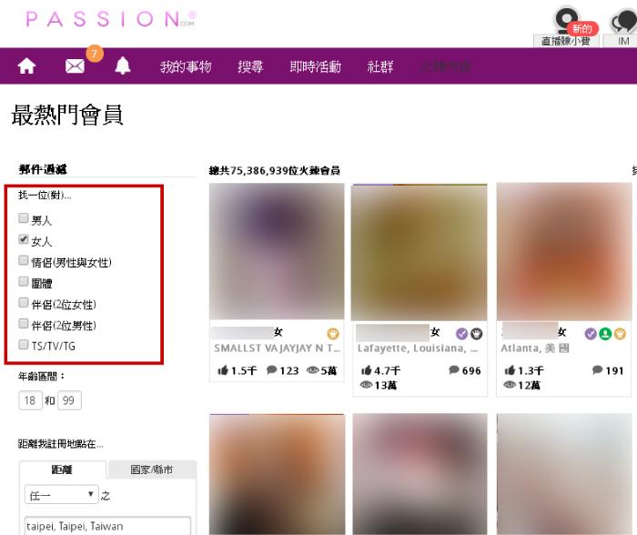 passion約會交友網站線上觀看 (火辣內容、火辣會員資料) 操作功能介紹