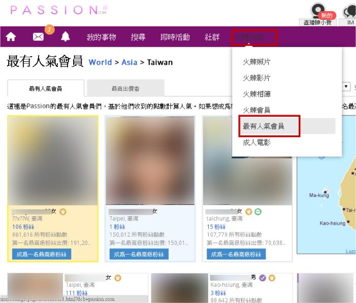 passion約會交友網站線上觀看 (火辣內容、最有人氣會員) 操作功能介紹