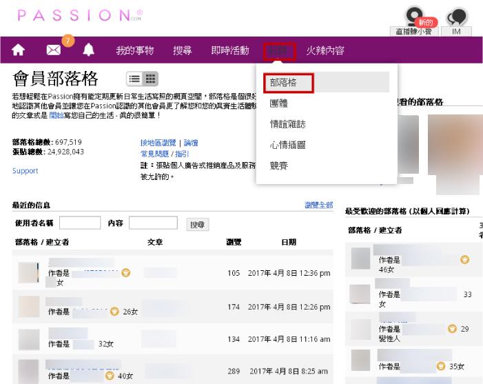 約會交友網站(以地區方式顯示會員部落格資料) 操作功能介紹