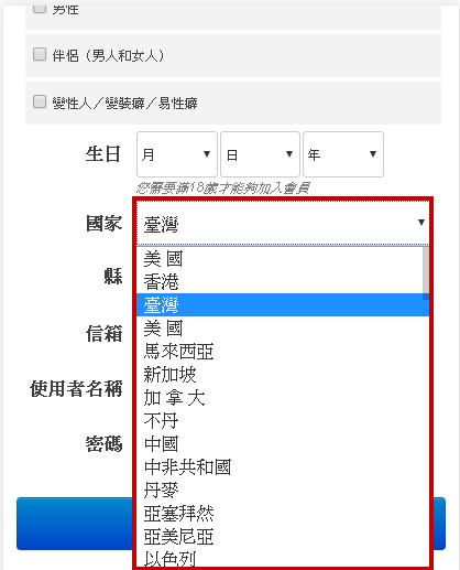 passion約會交友網站 →(網路交友 免費註冊會員 手機板教學)