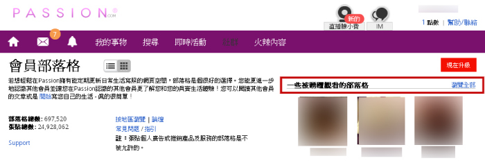 約會交友網站(社群、會員部落格) 操作功能介紹