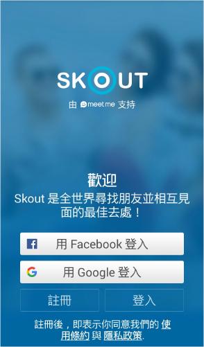 社群交友APP skout手機板註冊使用教學介紹