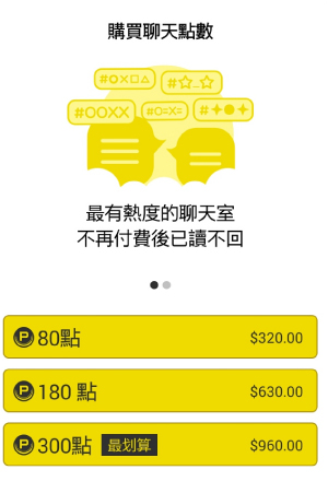 sofa talk註冊說明、app使用評價介紹