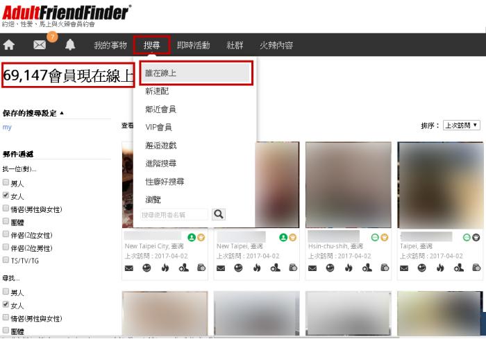 adult friend finder成人交友網站(網路交友 搜尋誰在線上教學)