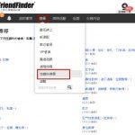 adult friend finder成人交友網站(網路交友 性癖好搜尋 文章說明)