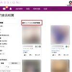 passion約會網站(火辣內容、火辣圖片相簿、情色貼圖) 操作功能介紹