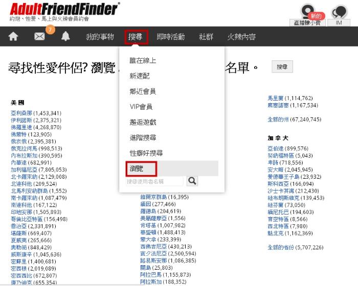 網路交友網站、瀏覽台灣地區及全球伴侶