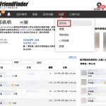 網路交友網站(社群、會員部落格)操作功能說明