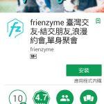 frienzyme臺灣交友app註冊說明、使用心得評價介紹
