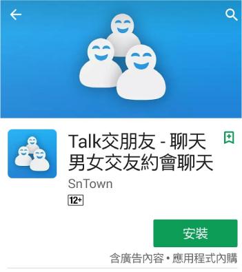 talk交朋友註冊說明、使用心得評價分享