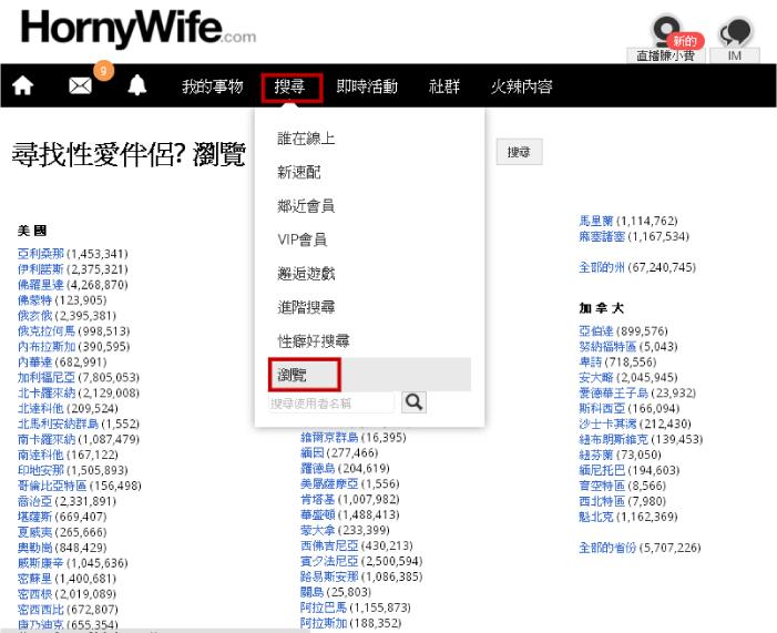 honrywife好色主婦( 瀏覽台灣地區及全球伴侶)