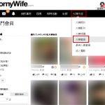 honrywife交友網站(火辣內容、火辣會員資料) 操作功能介紹
