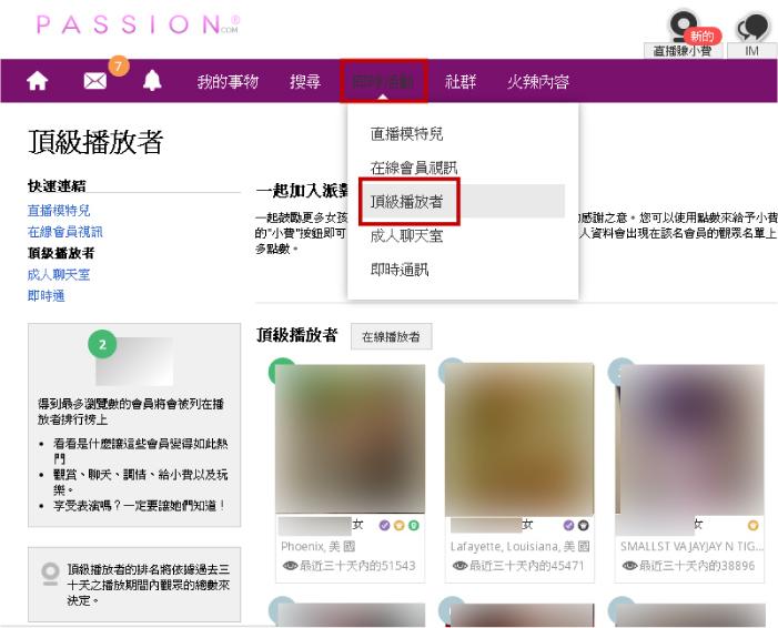 免費視訊聊天app推薦→(即時活動、頂級播放者、網路交友)